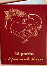 Диплом_VIP 15_років - КРИШТАЛЕВЕ ВЕСІЛЛЯ (15х21см укр.м)