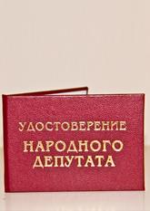 Удостоверение НАРОДНОГО ДЕПУТАТА (6,5х9,5см рус.яз)