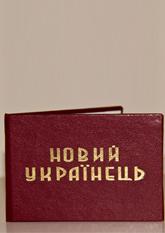 НОВИЙ УКРАЇНЕЦЬ (6,5х9,5см укр.м)