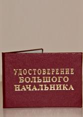 Удостоверение БОЛЬШОГО НАЧАЛЬНИКА (6,5х9,5см рус.яз)