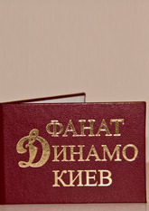 Фанат ДИНАМО КИЕВ (6,5х9,5см рус.яз)