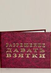 Разрешение ДАВАТЬ ВЗЯТКИ (6,5х9,5см рус.яз)