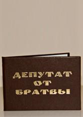 ДЕПУТАТ от БРАТВЫ (6,5х9,5см рус.яз)