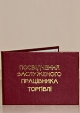 Посвідчення Заслуженого ПРАЦІВНИКА ТОРГІВЛІ (6,5х9,5см укр.м)