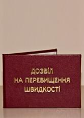 Дозвіл на ПЕРЕВИЩЕННЯ ШВИДКОСТІ (6,5х9,5см укр.м)