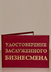 Удостоверение ЗАСЛУЖЕННОГО БИЗНЕСМЕНА (6,5х9,5см рус.яз)