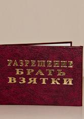 Разрешение БРАТЬ ВЗЯТКИ (6,5х9,5см рус.яз)