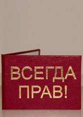 ВСЕГДА ПРАВ (6,5х9,5см рус.яз)