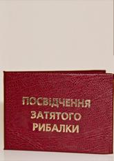 Посвідчення ЗАТЯТОГО РИБАЛКИ (6,5х9,5см укр.м)