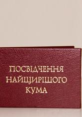 Посвідчення НАЙЩИРІШОГО КУМА (6,5х9,5см укр.м)