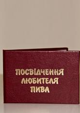 Посвідчення ЛЮБИТЕЛЯ ПИВА (6,5х9,5см укр.м)