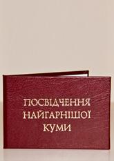 Посвідчення НАЙГАРНІШОЇ КУМИ (6,5х9,5см укр.м)