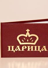 ЦАРИЦА (6,5х9,5см рус.яз)