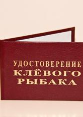 Удостоверение КЛЁВОГО РЫБАКА (6,5х9,5см рус.яз)