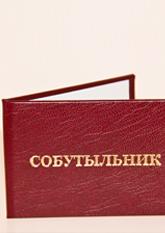 СОБУТЫЛЬНИК (6,5х9,5см рус.яз)
