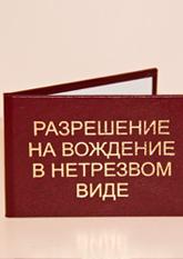 Разрешение на ВОЖДЕНИЕ в НЕТРЕЗВОМ ВИДЕ (6,5х9,5см рус.яз)