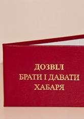 Дозвіл БРАТИ і ДАВАТИ ХАБАРЯ (6,5х9,5см укр.м)