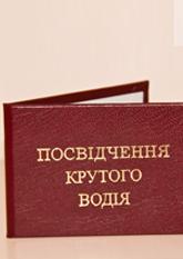 Посвідчення КРУТОГО ВОДІЯ (6,5х9,5см укр.м)