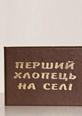 ПЕРШИЙ ХЛОПЕЦЬ на СЕЛІ (6,5х9,5см укр.м)