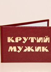 КРУТИЙ МУЖИК (6,5х9,5см укр.м)