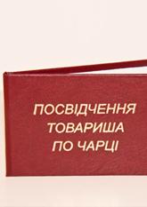 Посвідчення ТОВАРИША по ЧАРЦІ (6,5х9,5см укр.м)