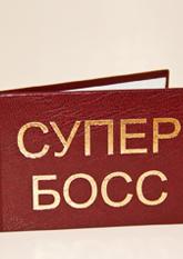 СУПЕР БОСС (6,5х9,5см рус.яз)