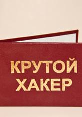 Крутой ХАКЕР (6,5х9,5см рус.яз)