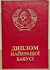 Диплом НАЙКРАЩОЇ БАБУСІ (11х16см. укр.м.)
