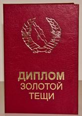 Диплом ЗОЛОТОЙ ТЁЩИ (11х16см рус.яз)
