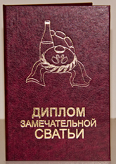 Диплом ЗАМЕЧАТЕЛЬНОЙ СВАТЬИ (11х16см рус.яз)