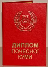 Диплом ПОЧЕСНОЇ КУМИ (11х16см. укр.м)