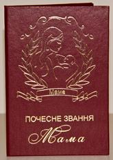 ПОЧЕСНЕ ЗВАННЯ МАМА (11х16см. укр.м)