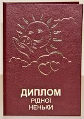 Диплом РІДНОЇ НЕНЬКИ (Матусі) (11х16см. укр.м)