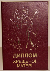 Диплом ХРЕЩЕНОЇ МАТЕРІ (11х16см. укр.м)