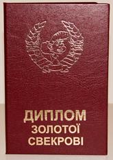 Диплом ЗОЛОТОЇ СВЕКРОВІ (11х16см. укр.м)