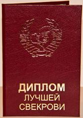 Диплом ЛУЧШЕЙ СВЕКРОВИ (11х16см. рус.яз)