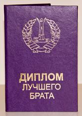 Диплом ЛУЧШЕГО БРАТА (11х16см. рус.яз)