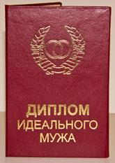 Диплом ИДЕАЛЬНОГО МУЖА (11х16см. рус.яз)