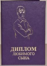 Диплом ЛЮБИМОГО СЫНА (11х16см. рус.яз)