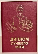 Диплом ЛУЧШЕГО ЗЯТЯ (11х16см рус.яз)
