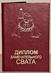 Диплом ЗАМЕЧАТЕЛЬНОГО СВАТА (11х16см рус.яз)