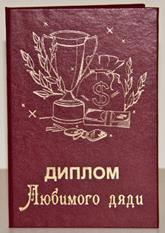 Диплом ЛЮБИМОГО ДЯДИ (11х16см. рус.яз)