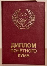 Диплом ПОЧЁТНОГО КУМА (11х16см. рус.яз)
