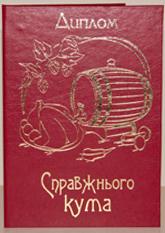 Диплом_VIP СПРАВЖНЬОГО КУМА (15х21см. укр.м)