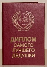 Диплом САМОГО ЛУЧШЕГО ДЕДУШКИ (11х16см. рус.яз)