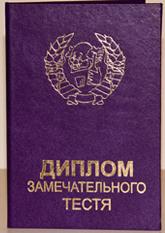 Диплом ЗАМЕЧАТЕЛЬНОГО ТЕСТЯ (11х16см. рус.яз)