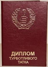 Диплом ТУРБОТЛИВОГО ТАТКА (11х16см. укр.м)