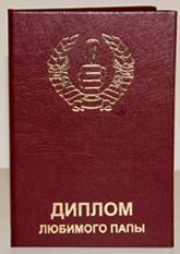 Диплом ЛЮБИМОГО ПАПЫ (11х16см. рус.яз)