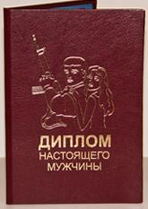 Диплом НАСТОЯЩЕГО МУЖЧИНЫ (11х16см. рус.яз)