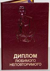 Диплом ЛЮБИМОГО, НЕПОВТОРИМОГО (11х16см. рус.яз)
